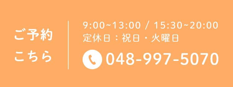 048-997-5070